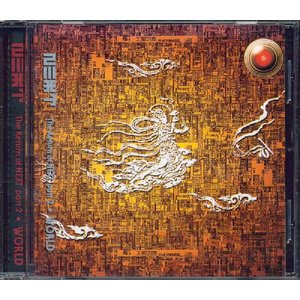 ネクスト 2集PART2[WORLD] ■収録曲/ 世界の門(Part1幼年の終わり)(Part2私...
