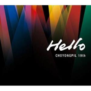 チョー・ヨンピル 19集 Hello CD 韓国盤|scriptv
