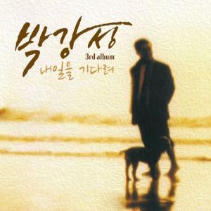 パク・カンソン 3集 CD 韓国盤|scriptv
