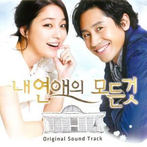 私の恋愛のすべて OST CD 韓国盤
