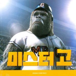 ミスターゴー OST CD 韓国盤