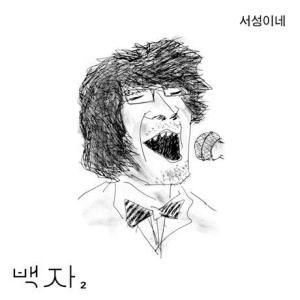 ペクチャ 2集 CD 韓国盤