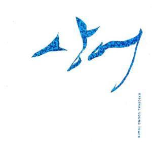 鮫(サンオ)韓国ドラマOST (KBS) CD 韓国盤