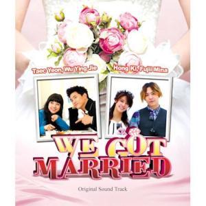 私たち結婚しました 世界版 OST CD 韓国盤