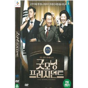 グッドモーニング・プレジデント DVD 韓国版 チャン・ドン...