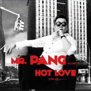 MR.PANG 1集 HOT LOVE CD 韓国盤|scriptv