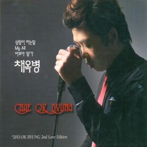 チェ・オクビョン 2013 OK BYUNG 2ND LOVE EDITION CD 韓国盤|scriptv