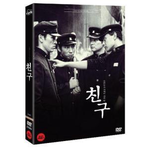 友へ チング 2DVD 韓国版(輸入盤)