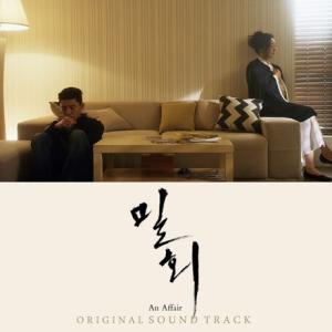 密会 JTBCドラマ OST CD 韓国盤