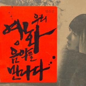 Bang Eun Jin - Movie OST Compilation 4CD Reissue 韓国盤 scriptv