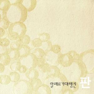 アレルギー・テヘンジン 1集 CD 韓国盤