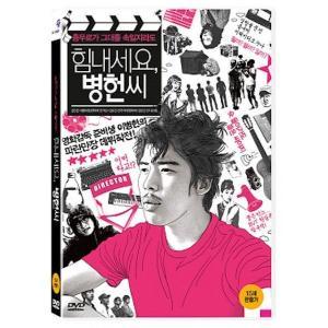 がんばって、ビョンホンさん DVD 韓国版(輸入盤)|scriptv