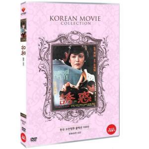 誘惑 (1982) DVD 韓国版(輸入盤)|scriptv