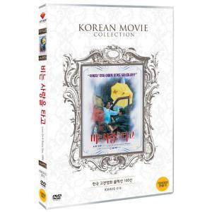 雨は愛にのって (1994) DVD 韓国版(輸入盤)|scriptv