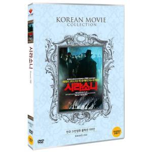 シラソニ (1992) DVD 韓国版(輸入盤)|scriptv