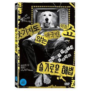 賢明な解決策 DVD 韓国版(輸入盤)|scriptv