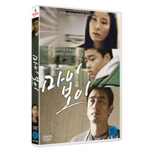 マイボーイ DVD 韓国版(輸入盤)|scriptv