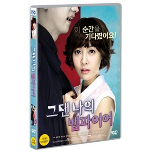 あなたは私のヴァンパイア DVD 韓国版(輸入盤)|scriptv