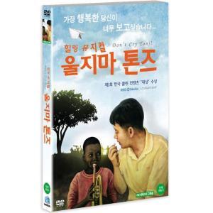 ミュージカル 泣くな、トンジュ DVD 韓国版(輸入盤)|scriptv