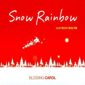 Snow Rainbow - Blessing Carol CD 韓国盤 scriptv