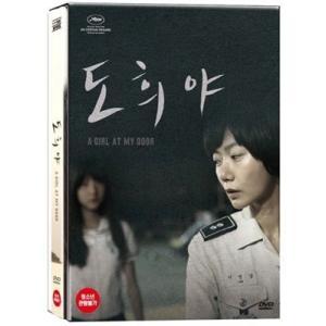 ドヒ (私の少女) DVD (初回版) 韓国版(輸入盤)|scriptv