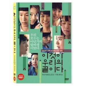 これが私たちの終わりだ Futureless Things DVD 韓国版(輸入盤)|scriptv