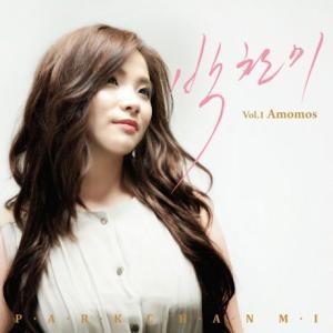 Park Chan Mi Vol. 1 - Amomos CD 韓国盤|scriptv