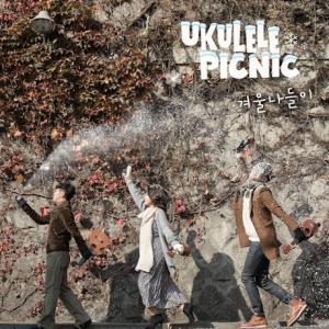 Ukulele Picnic Remake Album CD 韓国盤|scriptv