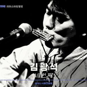 キム・グァンソク Vol. 4 (CD Remastering) 韓国盤|scriptv