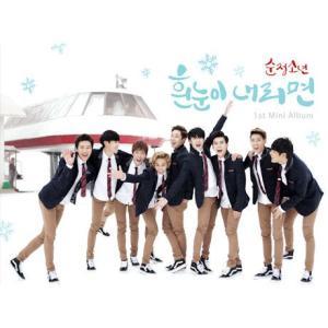純情少年 1stミニアルバム −白い雪が降れば CD 韓国盤|scriptv
