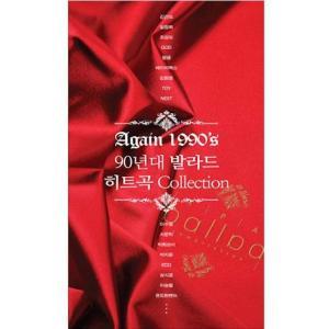 Again 1990's Ballad Hit Song Collection 12CD 韓国盤 scriptv