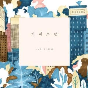 Coffee boy Vol. 3 CD 韓国盤...