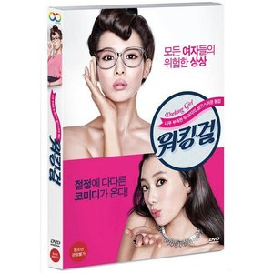 ワーキング・ガール - Casa Amor; Exclusive for Ladies DVD 韓国版