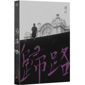 帰路 (1967) DVD 韓国版(輸入盤)