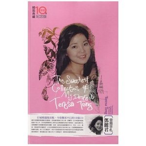 テレサ・テン The Sweetest Collection of My Dearest Teresa Teng (10CD + Single) 台湾版|scriptv