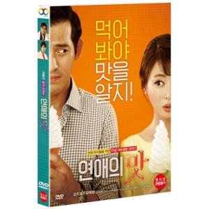 恋愛の味 DVD 韓国版(輸入盤)|scriptv