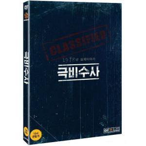極秘捜査 2DVD 韓国版(輸入盤)|scriptv