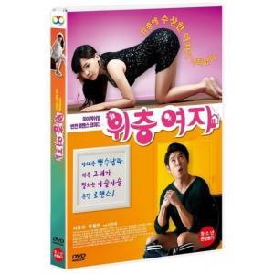 上の階の女 DVD 韓国版(輸入盤)|scriptv