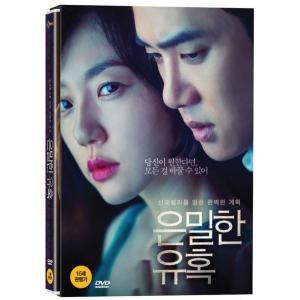 隠密な誘惑 DVD 韓国版(輸入盤)|scriptv