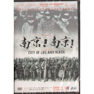 南京!南京! DVD 香港版(輸入盤)|scriptv