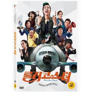 ローラーコースター DVD 韓国版(輸入盤)|scriptv