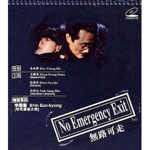 非常口がない VCD 香港版(輸入盤)|scriptv