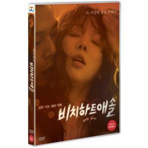 Bitch Heart Asshole DVD 韓国版(輸入盤)|scriptv