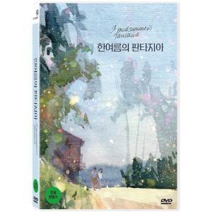 ひと夏のファンタジア DVD 韓国版(輸入盤)|scriptv