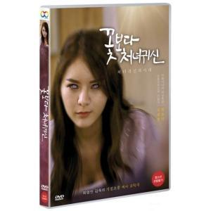 花より処女鬼 DVD 韓国版(輸入盤)|scriptv