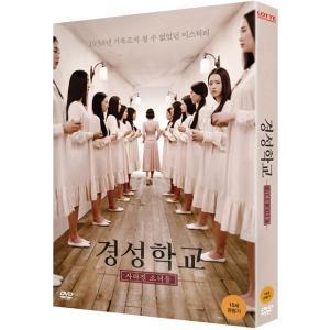 京城学校:消えた少女たち DVD 韓国版(輸入盤)|scriptv