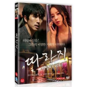 卑劣な通り DVD 韓国版(輸入盤)|scriptv