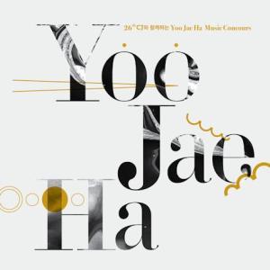ユ・ジェハ音楽競演大会 - 第26回 CD 韓国盤 scriptv