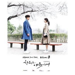 むやみに切なく OST Vol. 2 (KBS特別企画ドラマ) CD 韓国盤