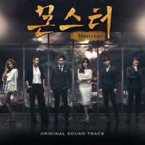 モンスター OST (MBC TVドラマ) CD 韓国盤